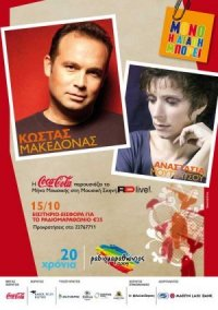Kostas Makedonas - Anastasia Moutsatsou @ Red Music Stage