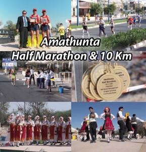 Amathunda Marathon